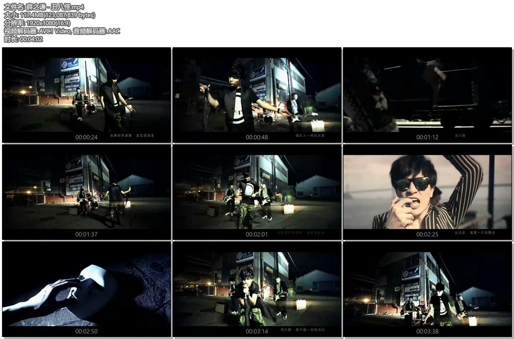 [1080P]薛之谦 丑八怪 官方原版MV