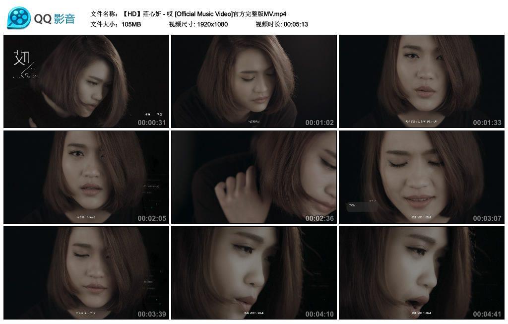 [1080P]庄心妍 哎 官方MV