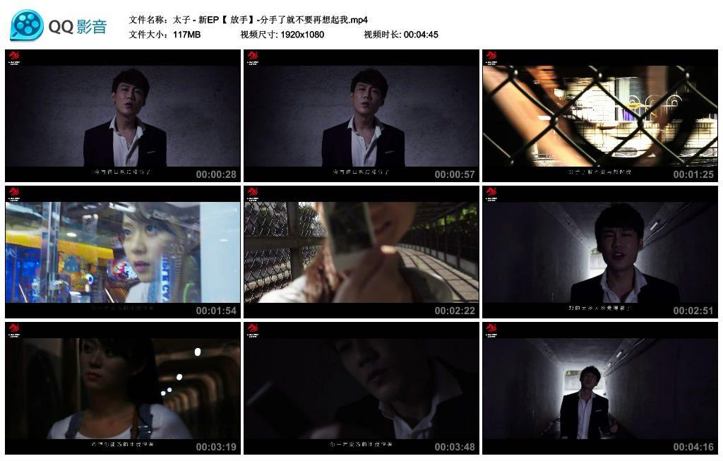 [1080P]太子 - 新EP【 放手】-分手了就不要再想起我 MV