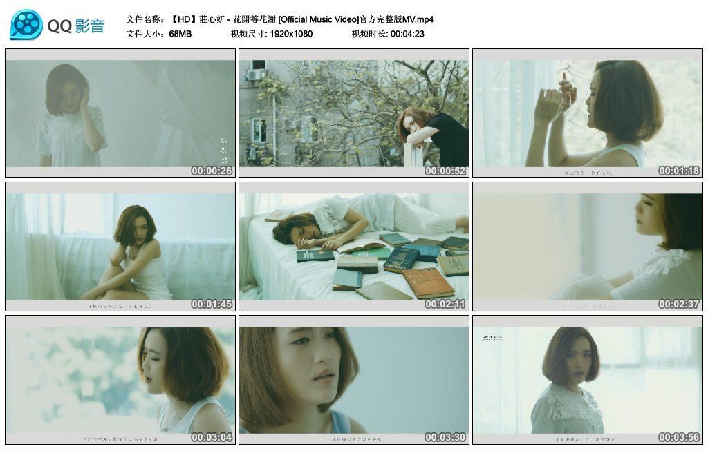 [1080P]庄心妍 花开等花谢 官方MV