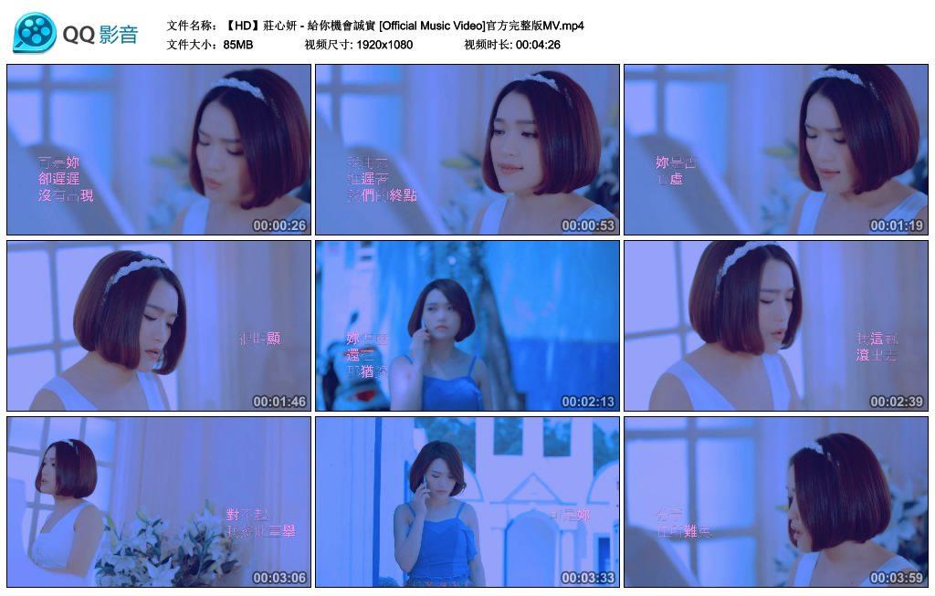 [1080P]庄心妍 给你机会诚实 官方MV