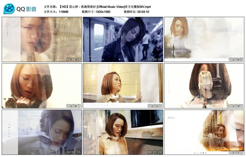 [1080P]庄心妍 我过得很好 官方MV