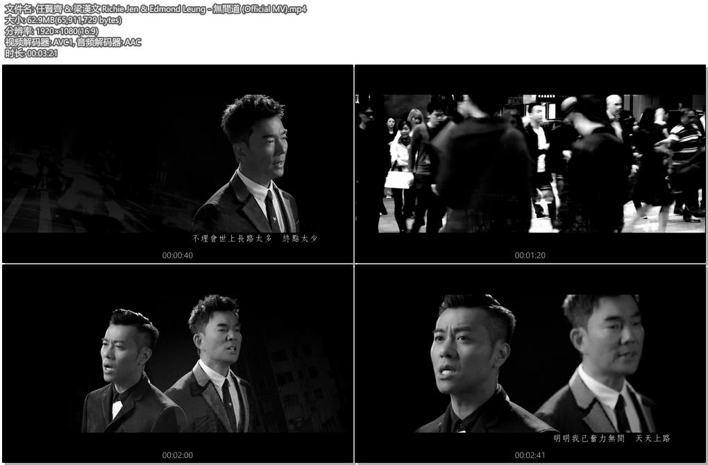 [1080P]任贤齐 梁汉文 无间道 MV
