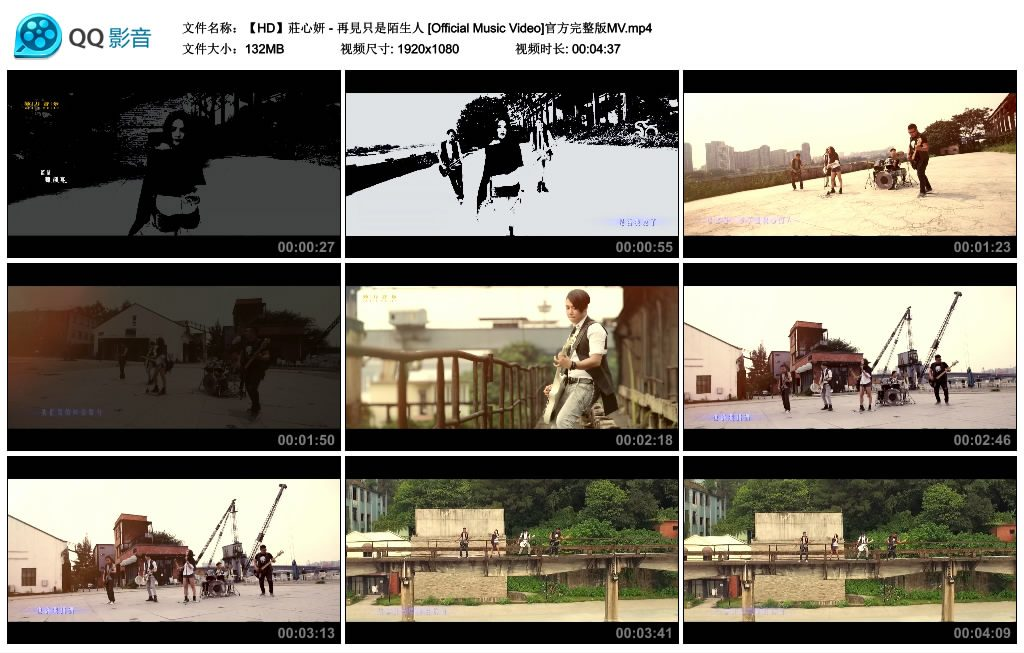 [1080P]庄心妍 再见只是陌生人 官方MV