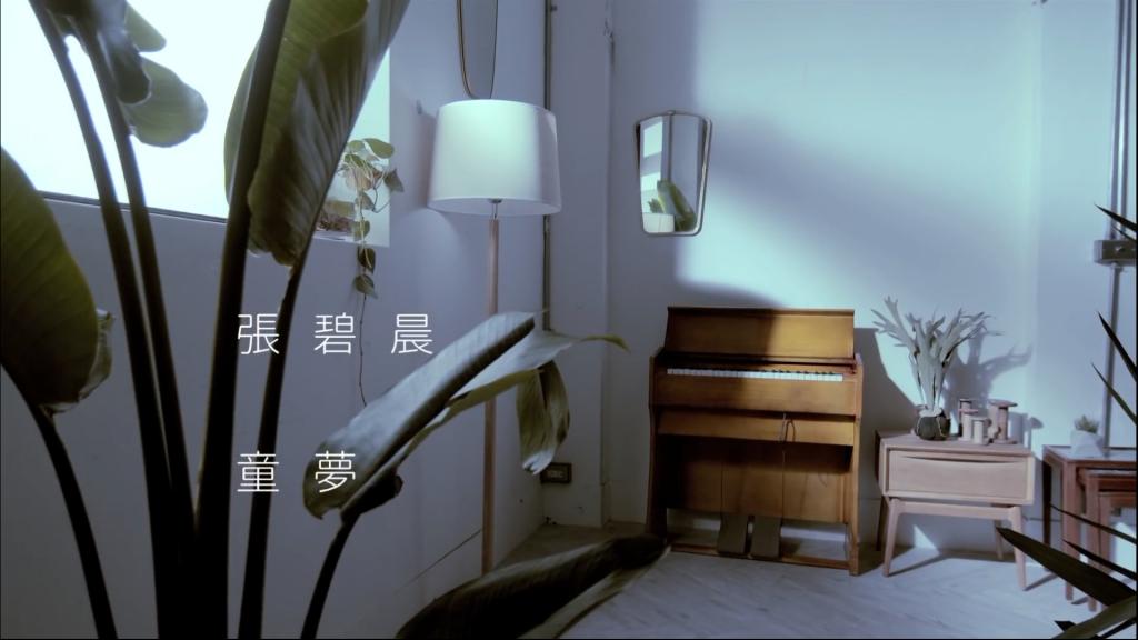 [1080P]张碧晨 童梦 官方MV