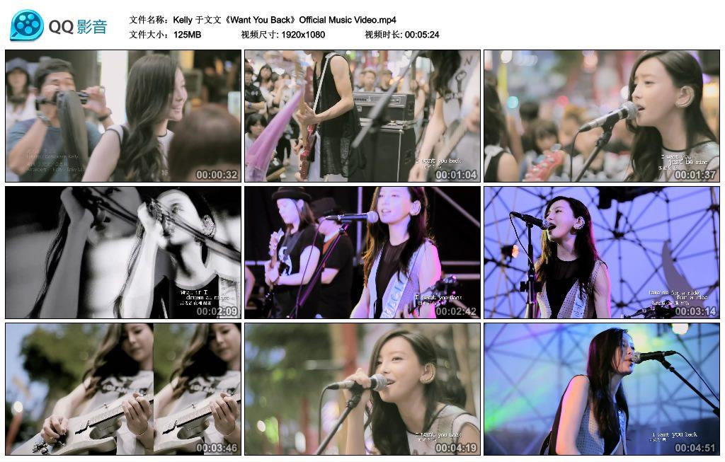 [1080P] Kelly 于文文《Want You Back回来好吗》现场版MV