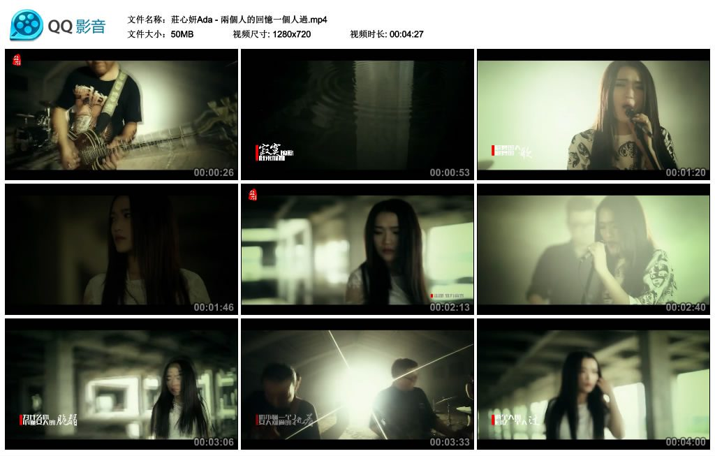 [720P]庄心妍 两个人的回忆一个人过 官方版MV