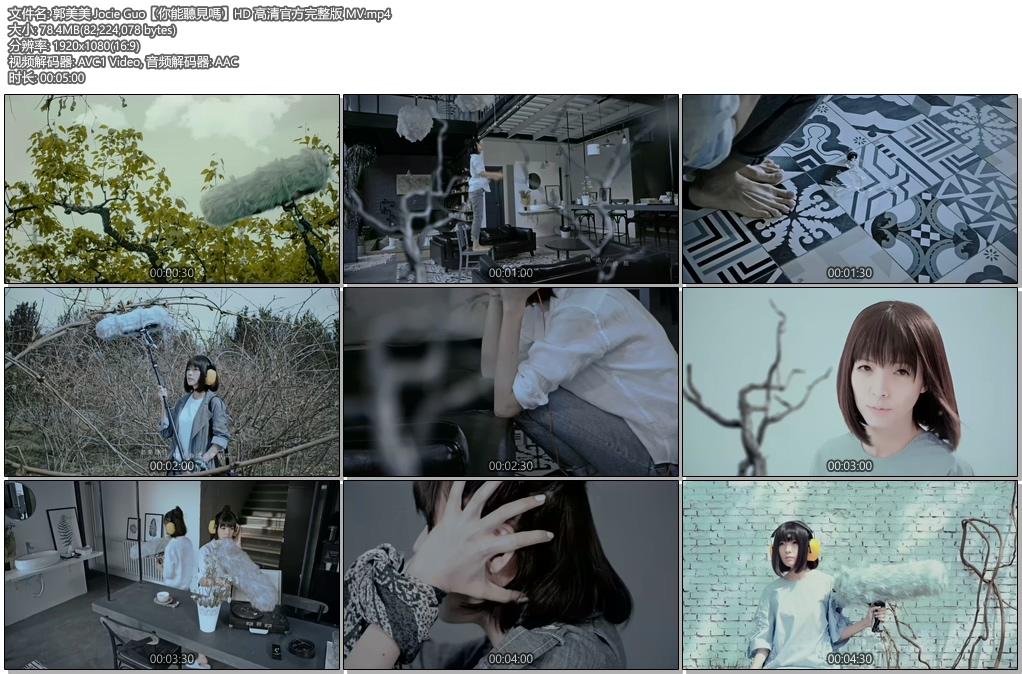 [1080P]郭美美 你能听见吗 官方原版无水印MV