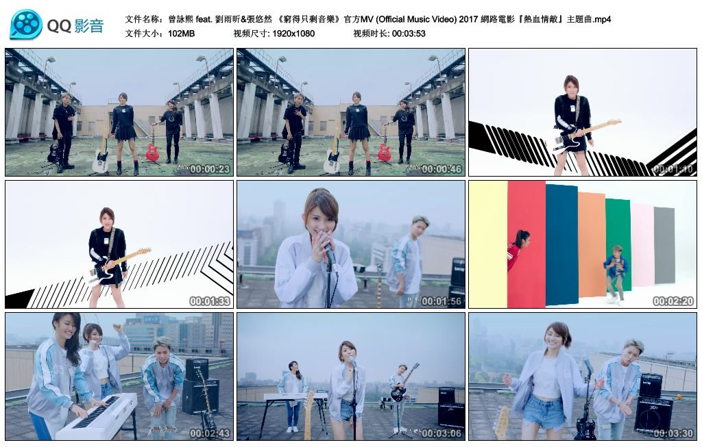 [1080P]曾咏熙  刘雨昕  张悠然 穷得只剩音乐 官方MV