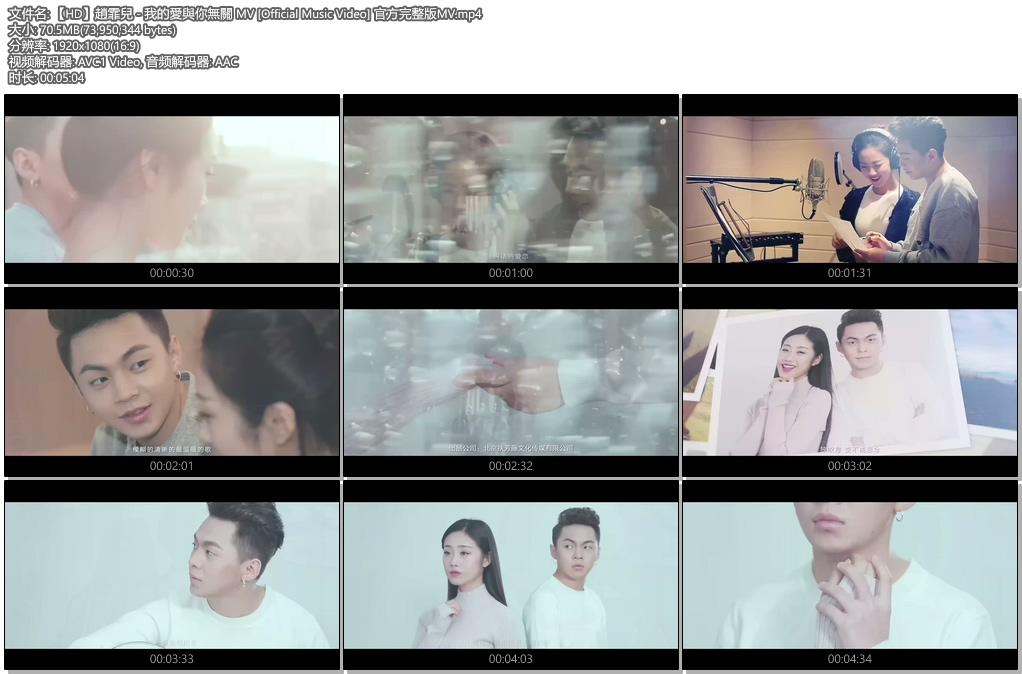 [1080P]赵霏儿 我的爱与你无关 官方原版无水印MV