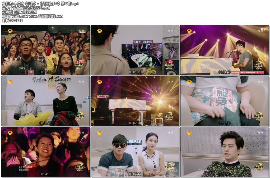 [1080P] 李荣浩 - 小芳 《我是歌手第3季 》第十二期LIVE