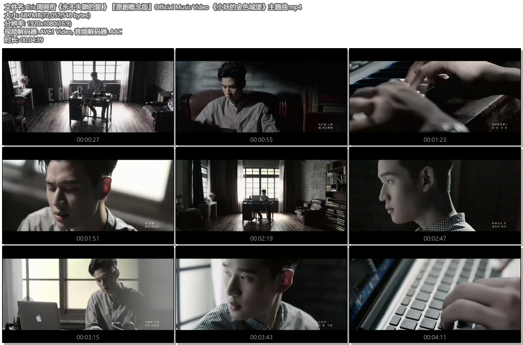 [1080P]周兴哲 永不失联的爱  官方原版无水印MV