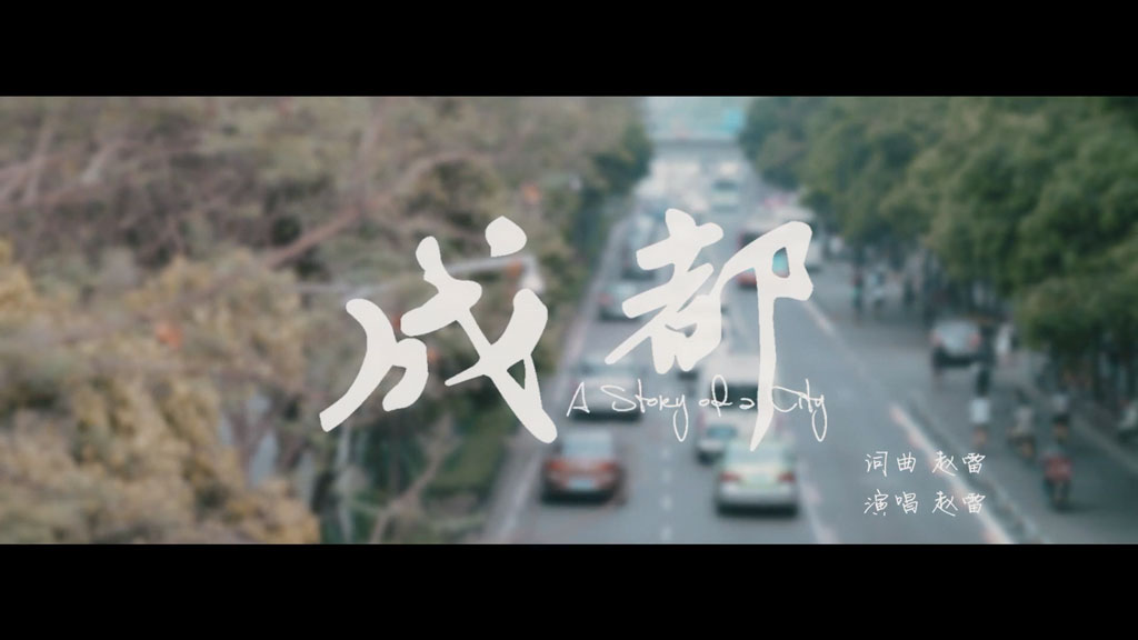 [1080P] 赵雷 成都 官方原版无水印MV