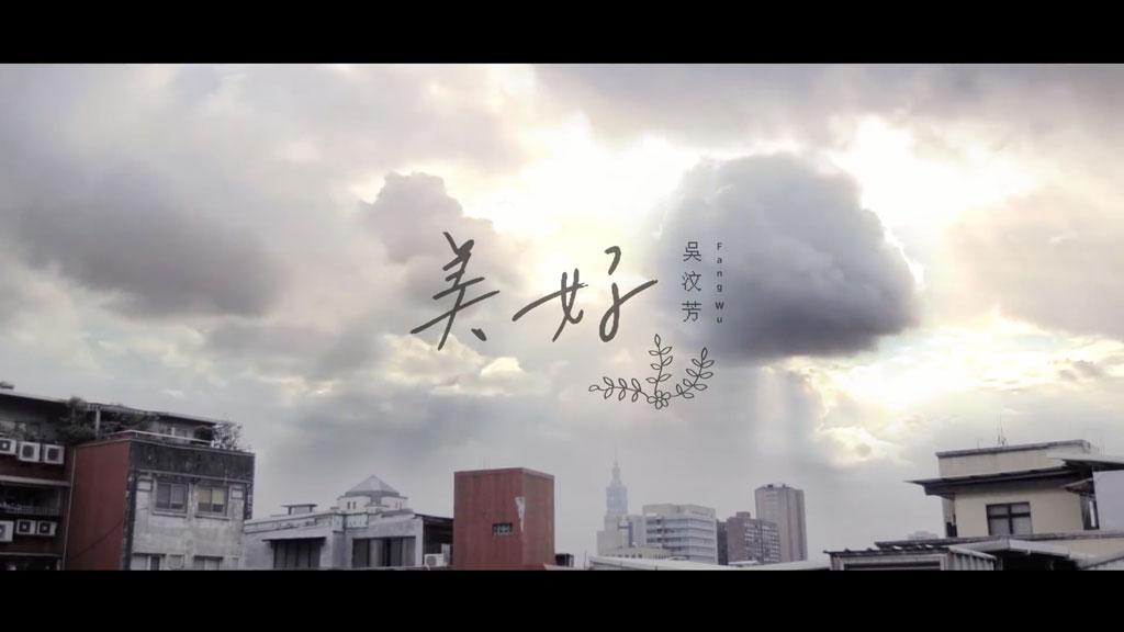 [1080P] 吴汶芳 美好 电影「欢迎光临奇幻城堡」中文宣传曲