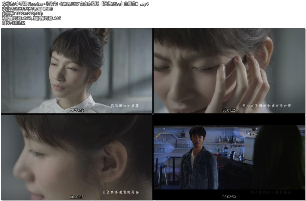 [1080P]李千娜 打勾勾 MV 「迷徒Chloe」主題曲
