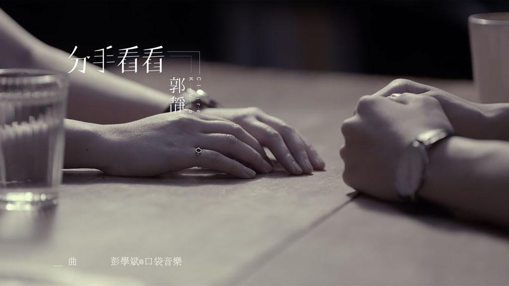 [1080P]郭静 分手看看 MV