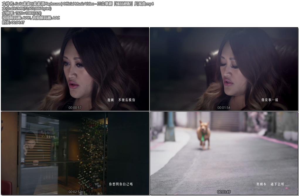 [1080P]家家酒 电视剧<极品绝配>片尾曲 MV