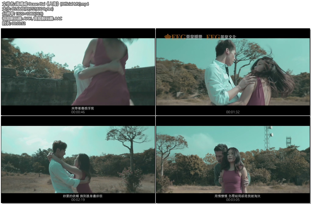 [1080P]海明威 人海 MV