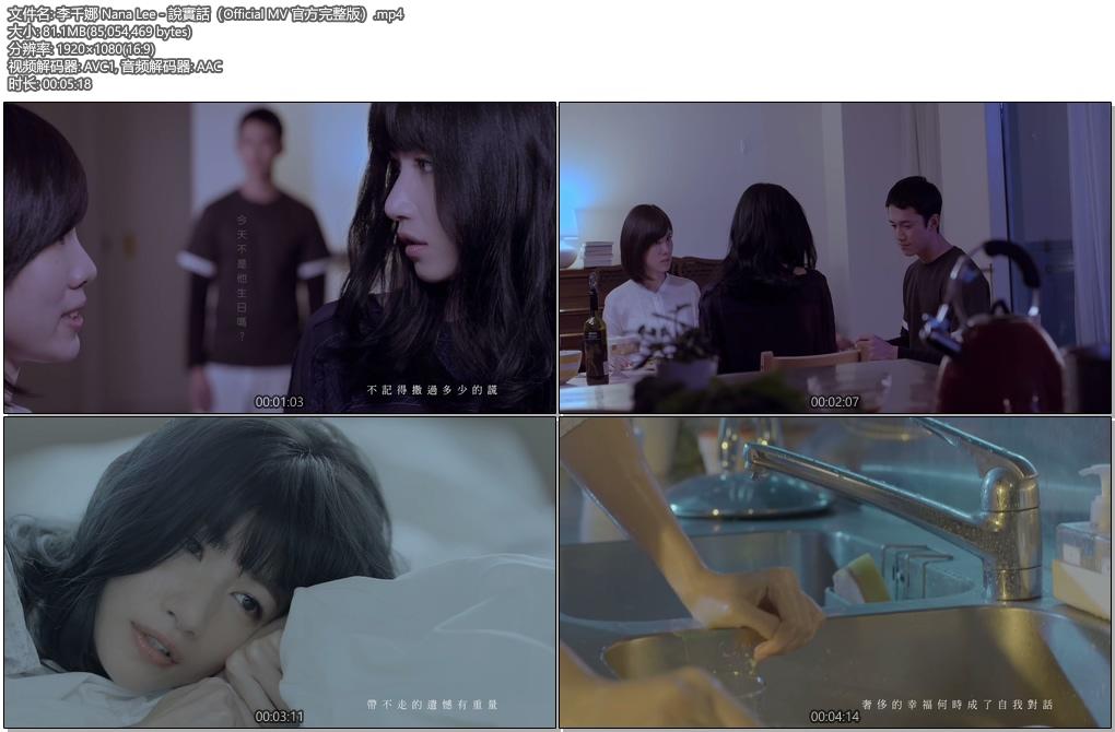 [1080P]李千娜 Nana Lee - 说实话