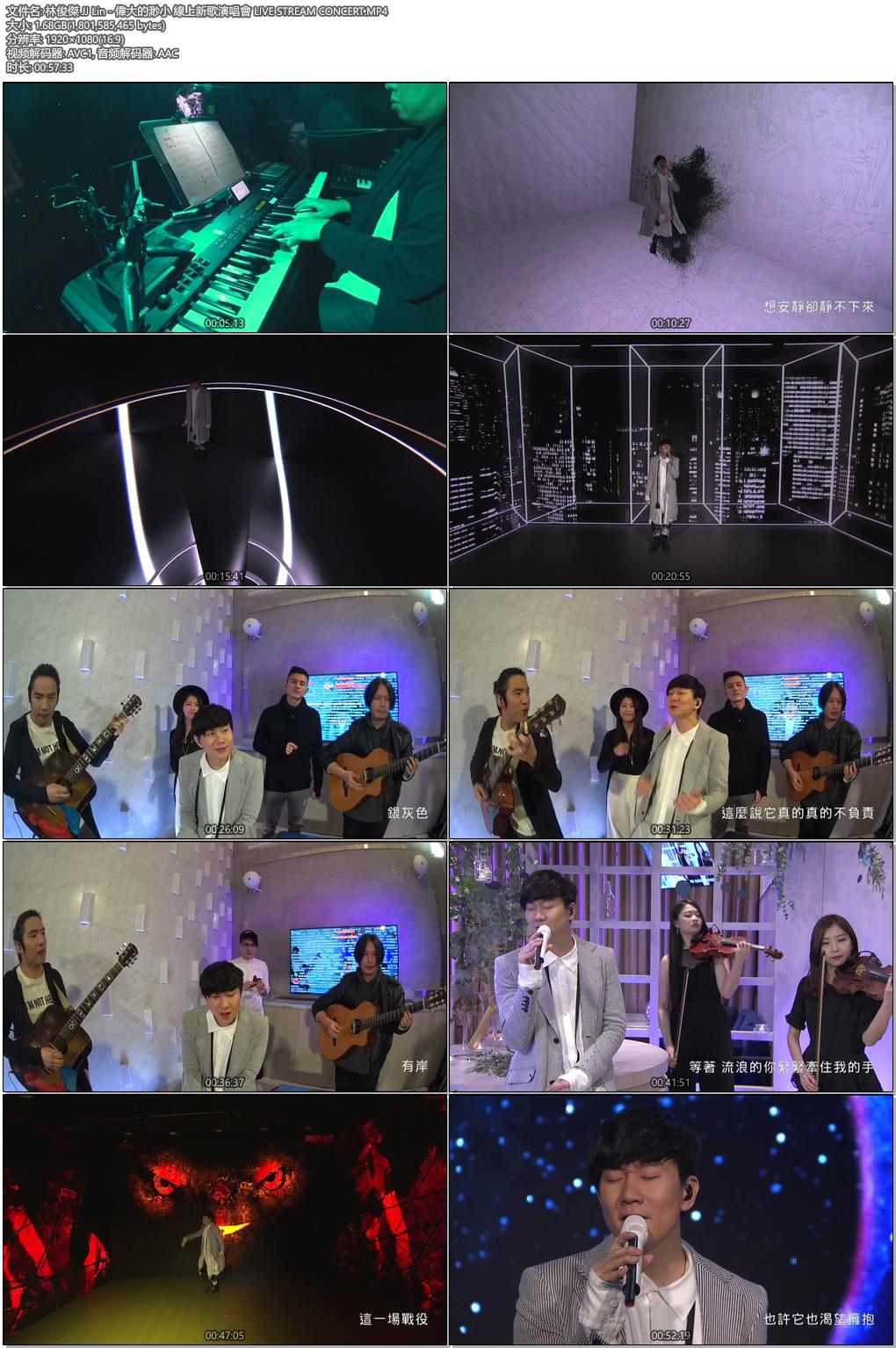 [1080P]  林俊杰 JJ Lin - 伟大的渺小 线上新歌演唱会live