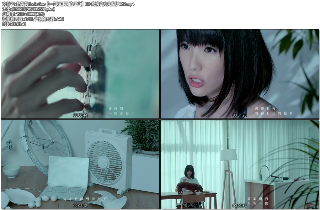 [1080P]郭美美 一百种孤独的理由 官方MV
