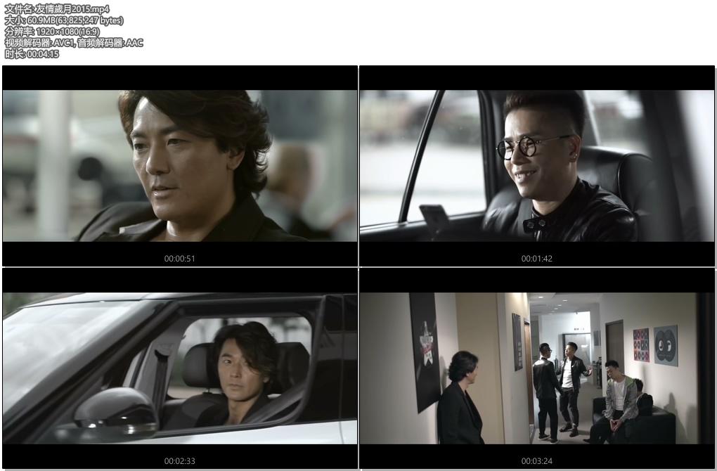 [1080P]陈小春 郑伊健 友情岁月 2015