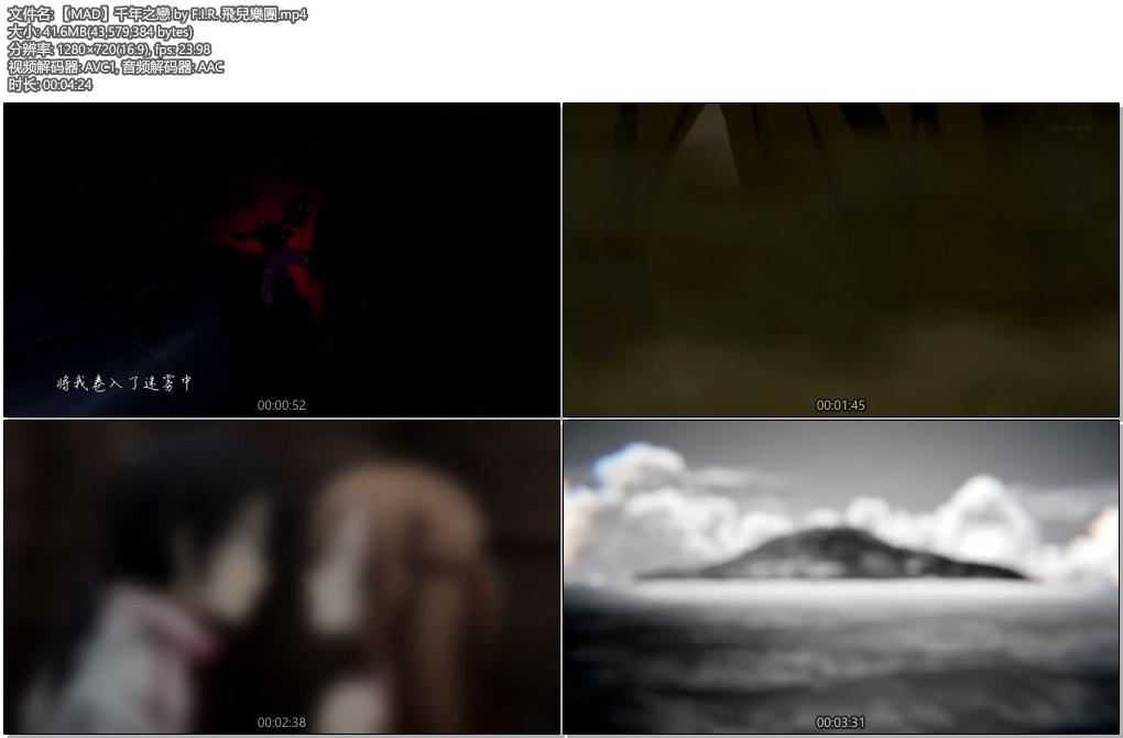 [720P] F.I.R.飞儿乐团 千年之恋 动漫版本高清MV