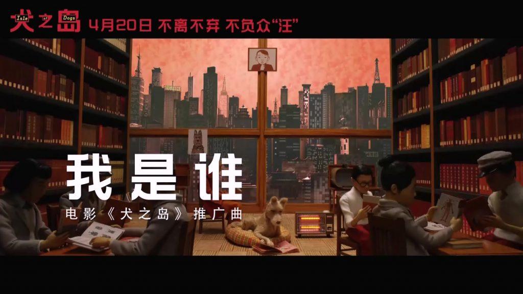 [1080P] 金志文 - 我是谁 电影《犬之岛》推广曲