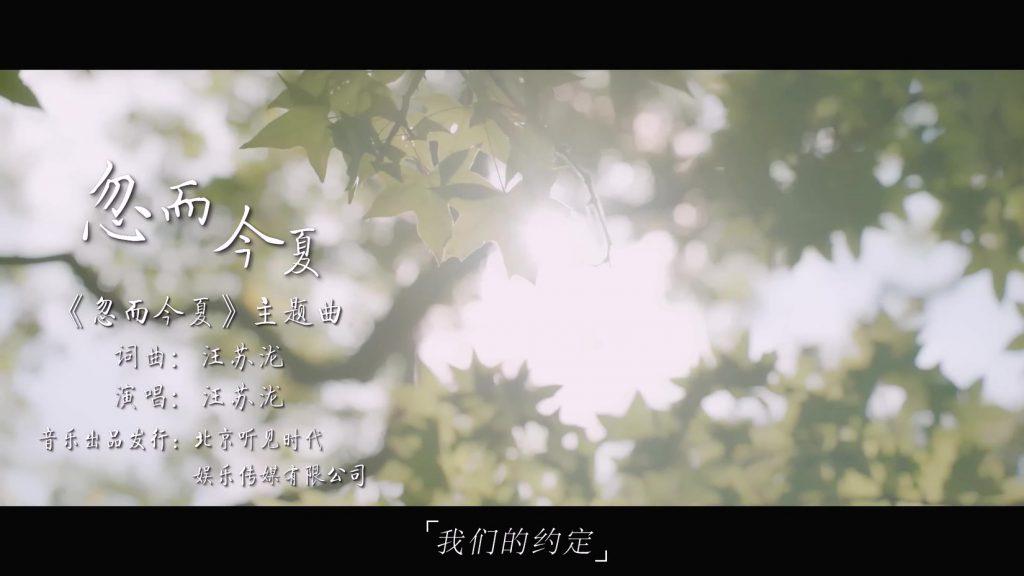 [1080P] 汪苏泷 - 忽而今夏 电视剧《忽而今夏》主题曲