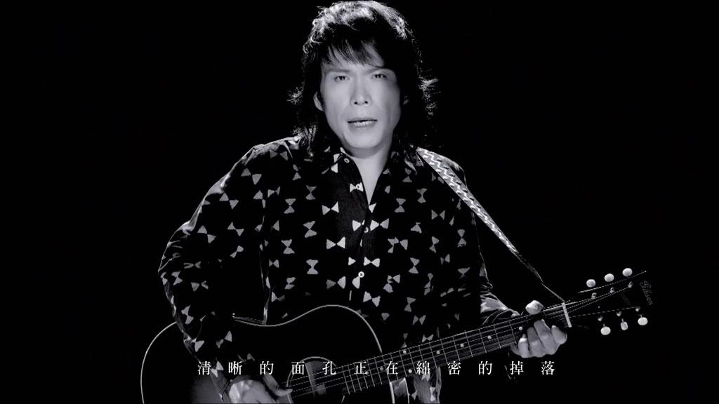 [1080P]  伍佰&China Blue 无尽闪亮的哀愁 HD官方MV