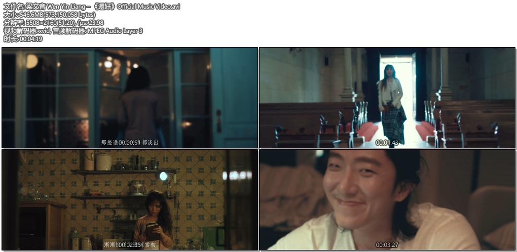 [4K] 梁文音 还好 HD官方完整版MV 5508*2160