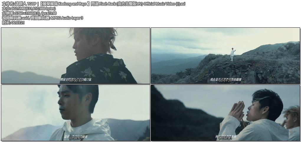 [4K] 展荣展瑞《闪退》官方HD无水印MV 5760*2160