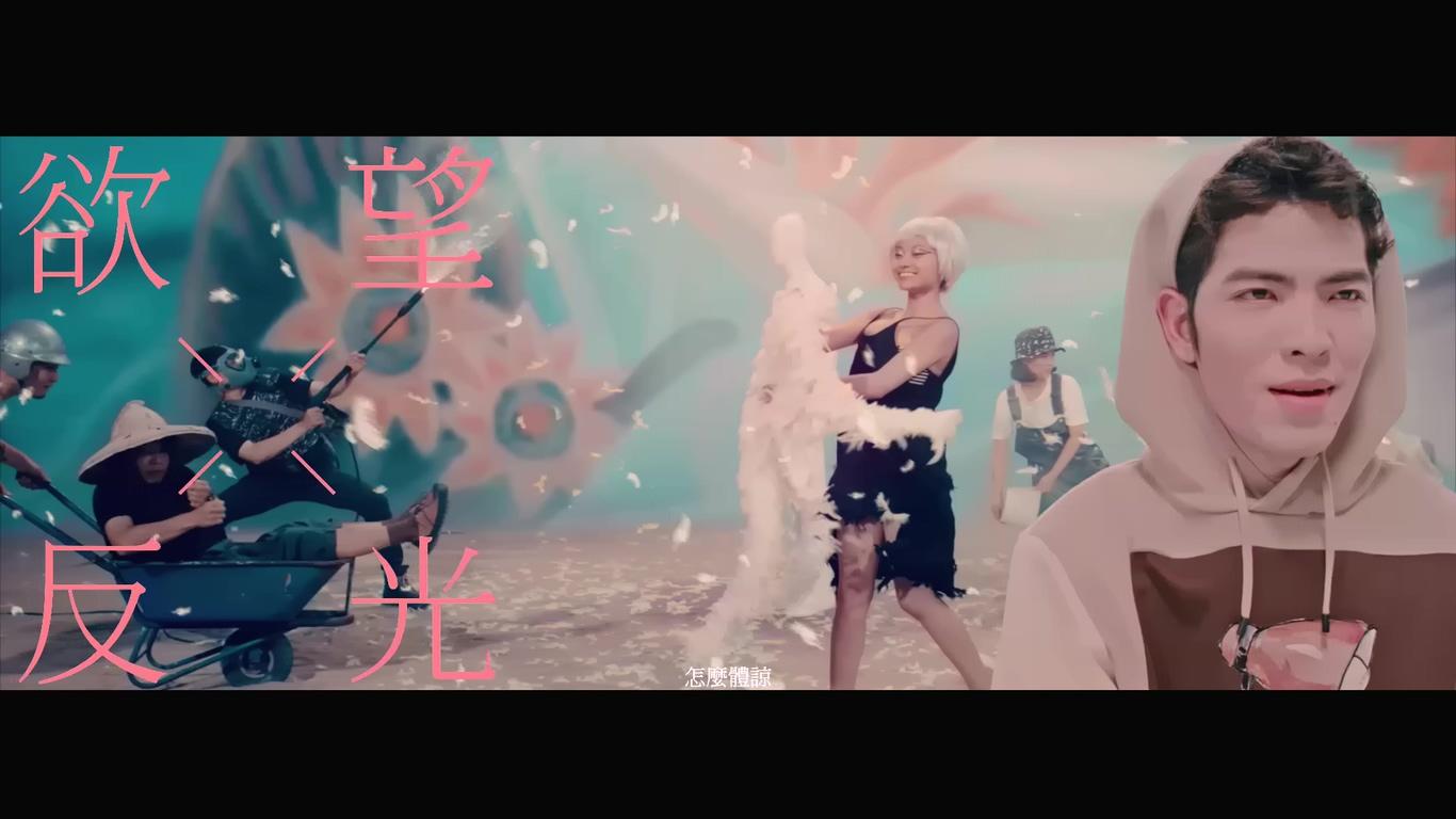 [1080P] 萧敬腾 - 欲望反光 官方HD-MV