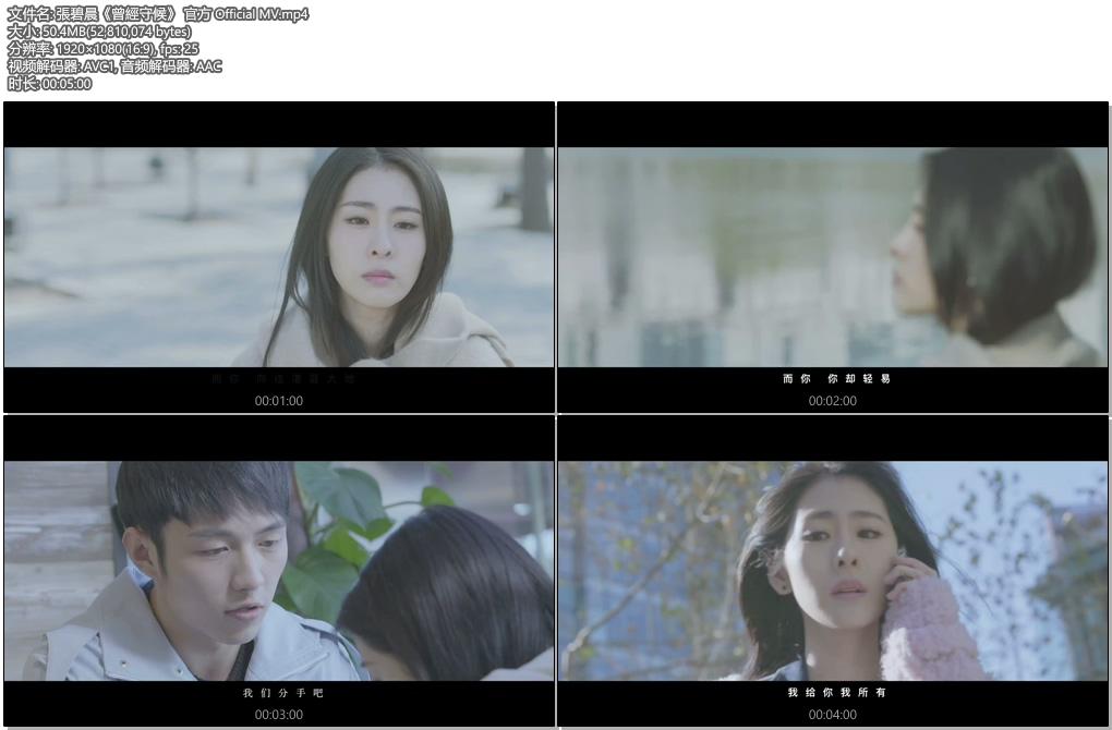 [1080P] 张碧晨 曾经守候 电影《明月几时有》主题曲MV