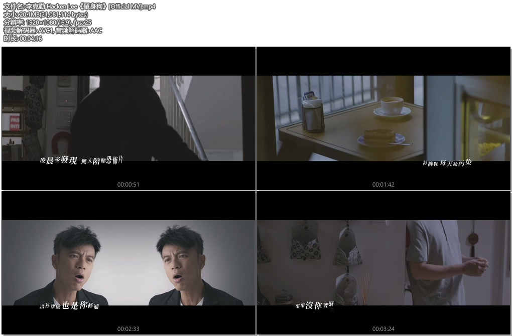 [1080P] 李克勤 单身狗 官方HD原版无水印MV