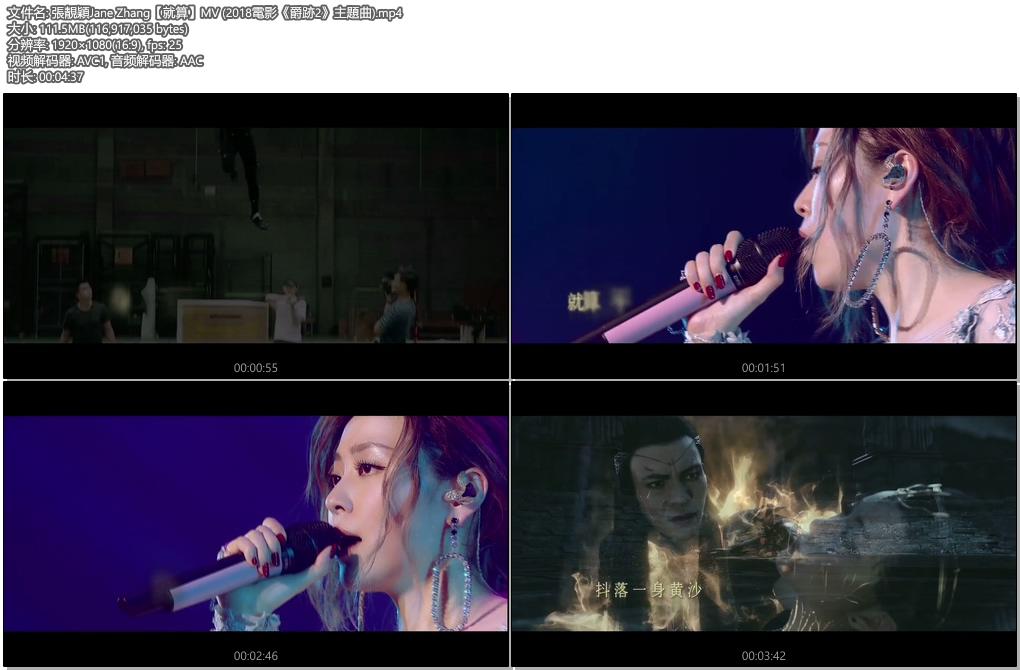 [1080P] 张靓颖 就算 电影《爵迹2》主题曲MV