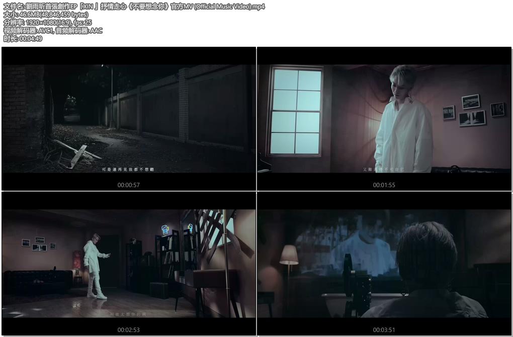 [1080P] 刘雨昕 不要想念你 官方完整版MV