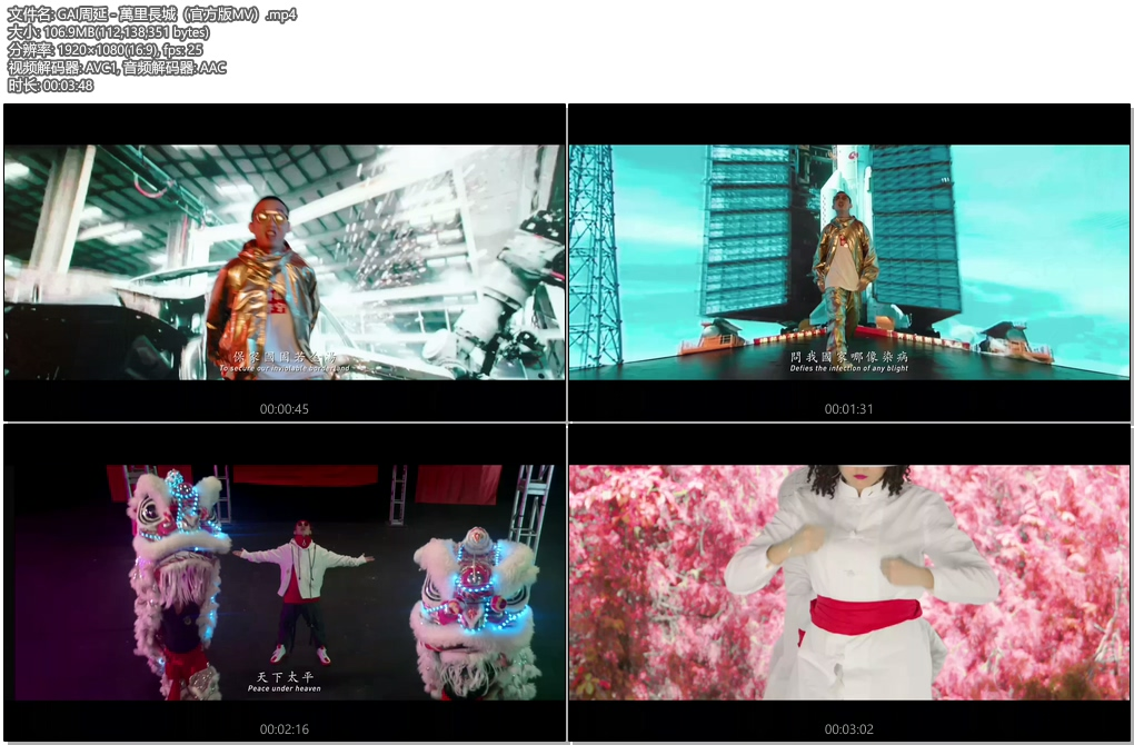[1080P] GAI周延 万里长城 官方完整版MV
