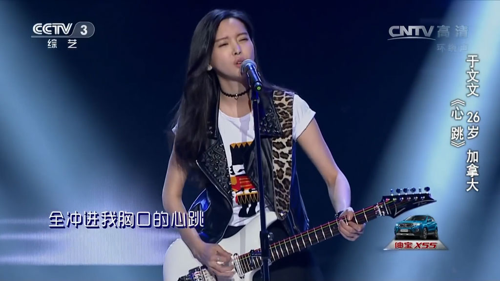[1080P] 于文文 心跳 中国好歌曲演唱CCTV综艺LIVE