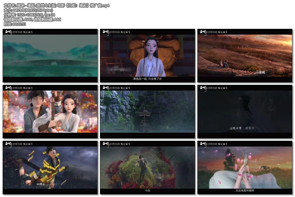 [1080P] 周深 - 缘起 (前世今生版) 动画电影《白蛇:缘起》推广曲