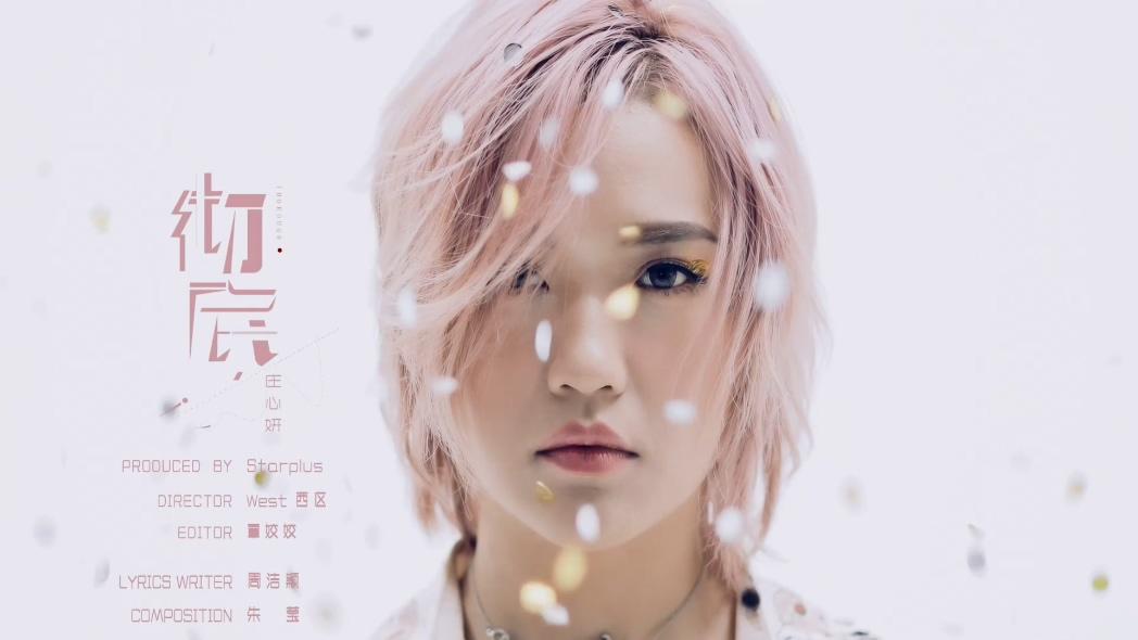 [1080P] 庄心妍 - 彻底 官方完整版无水印MV