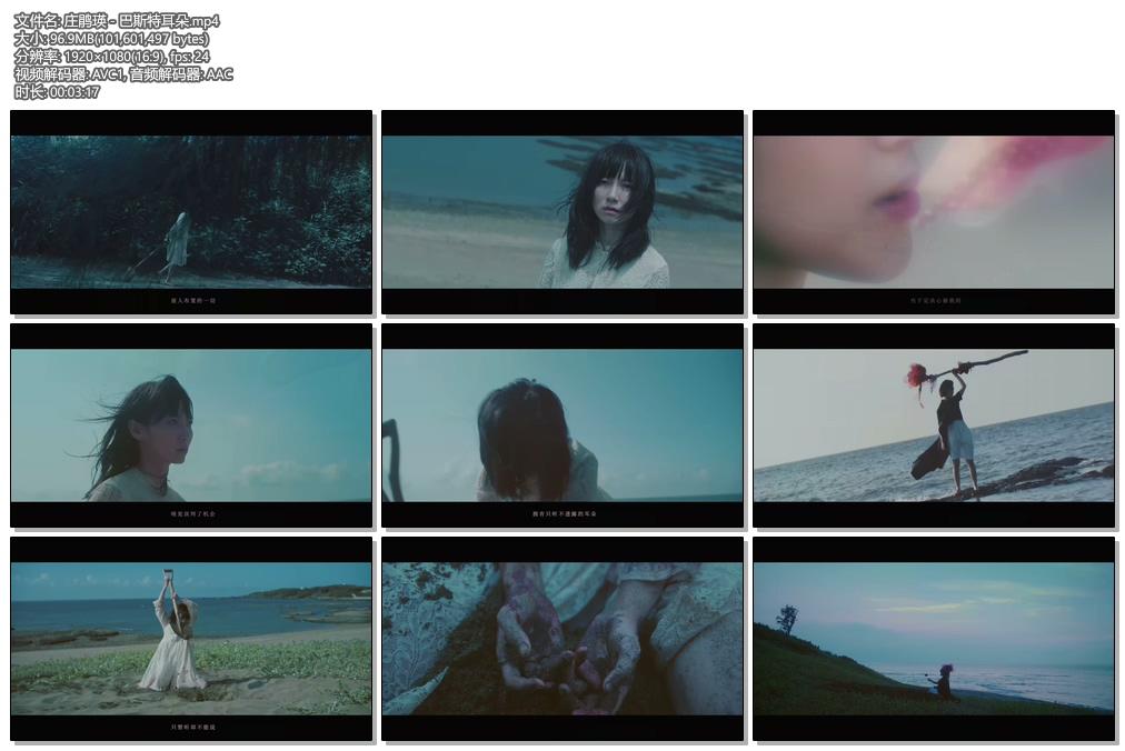 [1080P] 庄鹃瑛 - 巴斯特耳朵 官方HD-MV
