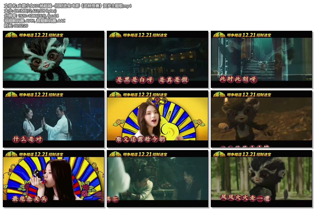[1080P] 火箭少女101杨超越 - 招财进宝 电影《武林怪兽》贺岁主题歌