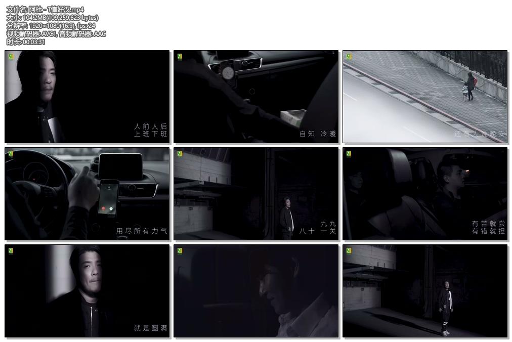 [1080P] 阿杜 - T恤好汉 官方HD-MV