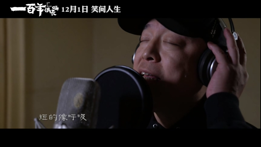 [1080P] 黄渤 - 一百年很长吗 电影《一百年很长吗》同名主题曲