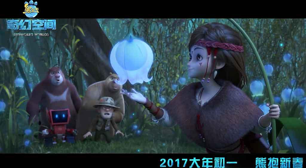 [1080P] 尚雯婕 - 鹿 be free  电影《熊出没·奇幻空间》主题曲
