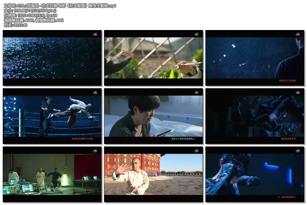 [1080P] F.I.R ; 范逸臣 - 功夫狂潮 电影《功夫联盟》宣传主题曲