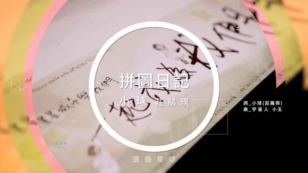 [1080P] 庄鹃瑛 - 拼图日记 官方MV