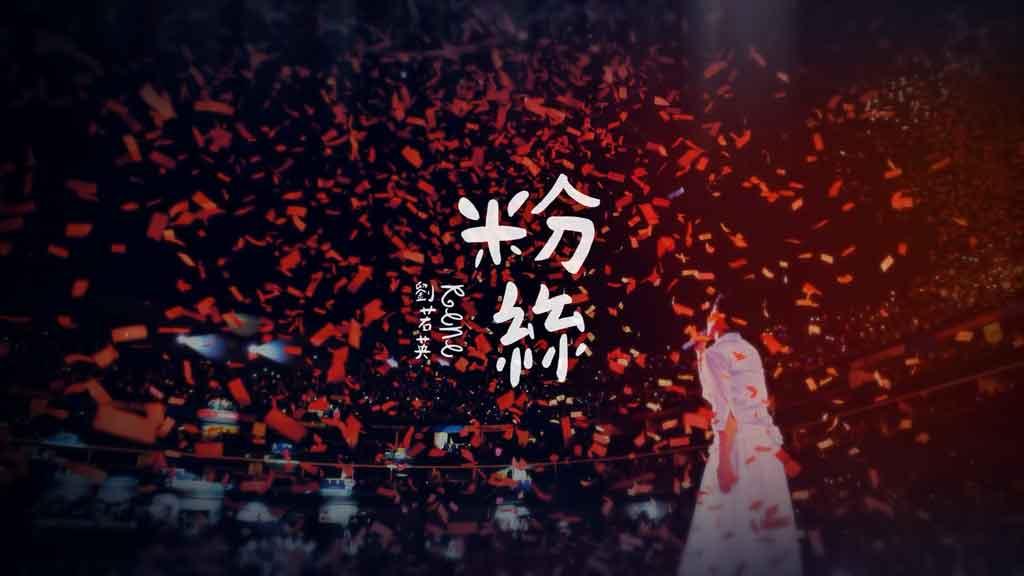 [1080P]  刘若英 - 粉丝 电影《二代妖精之今生有幸》片尾曲 歌词版MV