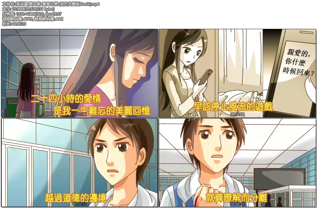 [1080P] 张洪量&莫文蔚《广岛之恋》(官方完整版Comix)